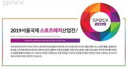 2019 서울국제스포츠레저산업전(SPOEX 2019) 2월 28일부터 나흘간 개최
