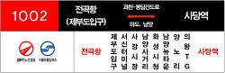 [경기광역] 1002번 노선안내도 [전곡항~제부도~사강~남양~사당역]