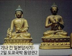 기나 긴 일본답사기 - 2일 도쿄국립박물관東京国立博物館 동양관東洋館2