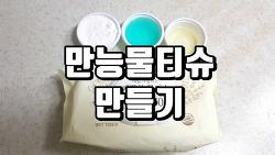 만능 물티슈 만드는법, 가성비 좋은 찌든때 종결자!