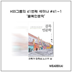 HSS41번째 골목인문학