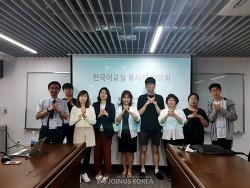 2019 05.25 한국어 봉사자 간담회