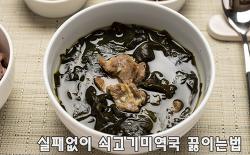 실패없이~쇠고기미역국 끓이는법(동영상첨부)