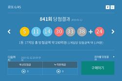 로또 841 회 당첨번호 모음 및 최근 안 나온 수, 최근 많이 나온 수