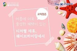 """웨이브히어링, 전국 교직원(티처웰) 대상 """"2018 세계 6대보청기 브랜드 썸머 이벤트"""" 실시"""