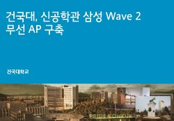 삼성 스마트 무선랜 건국대학교 적용사례와 효과