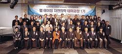 캘리포니아 유나이티드대학교 자연의학 최고위과정 입학식 개최