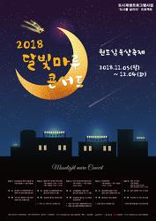 2018 달빛마루 콘서트