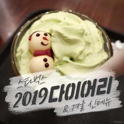 2019 스타벅스 다이어리 & 겨울 신메뉴