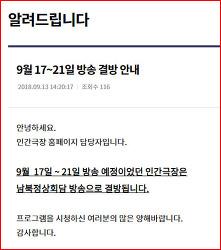 KBS1 인간극장 결방 (2018년 9월 17일 ~ 21일), 제3차 남북정상회담 온에어 방송 보기