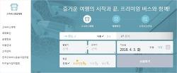 코버스 비회원 예약/발권
