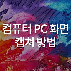 컴퓨터 PC 화면 캡쳐 방법