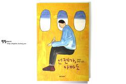 언젠가, 아마도 -김연수