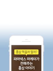 홍삼 먹을까 말까? 파마넥스 마케터가 전해주는 '홍삼 이야기'