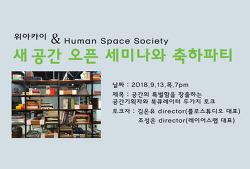 새 공간 오픈 HSS 세미나와 사무실 오픈 파티