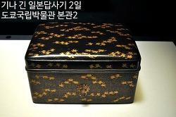 기나 긴 일본답사기 - 2일 도쿄국립박물관東京国立博物館 본관本館2