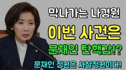 나경원, 김태우 폭로 이용해 탄핵을 언급하다