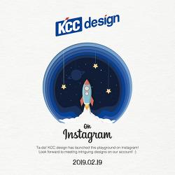 KCC Design 인스타그램 Open!  @kcc_design_official