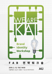 병원인테리어의 고수, 위아카이 (노태린 대표) 브랜드 아이덴티티 FAB 워크숍 by 퍼스널브랜딩그룹 엠유