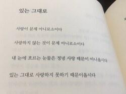 한국 남자들은 사랑하는 법을 배워야 한다