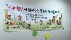 [풀뿌리 자원봉사] 서초더샵포레 작은도서관의 풀뿌리 봉사단, 영어그림책 읽어주기!