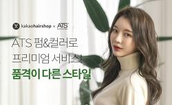 그리에이트 그룹 제휴 기획전 + 사은품 증정