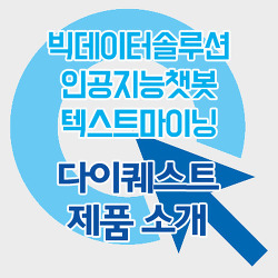 다이퀘스트 제품 소개