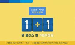 삼성생명 다이렉트 11월 원 플러스 원 가입이벤트