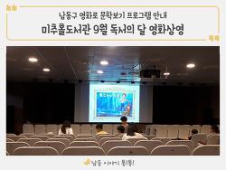 미추홀도서관 '영화로 문학보기' 9월 독서의 달 영화상영