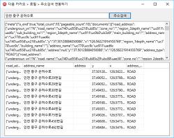 [REST API] 다음 Kakao > 로컬 > 주소검색 연동하기