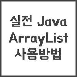 실전 Java ArrayList<E> 사용방법 넣기 빼기 꺼내기