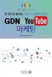 GDN & YouTube 마케팅 - 임현재 외 지음 (18-03)