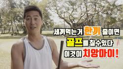 🇹🇭치앙마이 골프장 | 연습비, 레슨비 및 그린피 (feat. 배용근)
