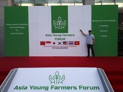 2018년 9월 18일 아시아 청년 농업인 기술협력 포럼