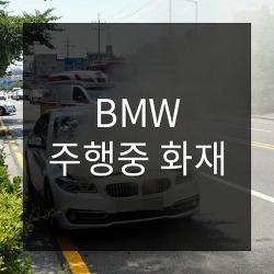 BMW 주행중 화재, 국토부 BMW 소유주 운행 자제 권고