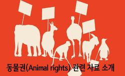 ['18경희인의 서재④] 동물권 관련도서 추천