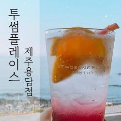 [2박3일 제주여행]카페REVIEW : 투썸플레이스 제주용두암점 :: 제주카페, 바다가 보이는 카페