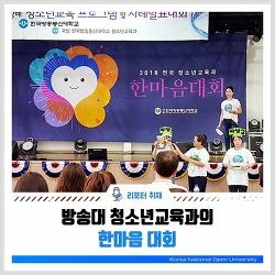 [리포터 취재] 방송대 청소년교육과의 한마음 대회