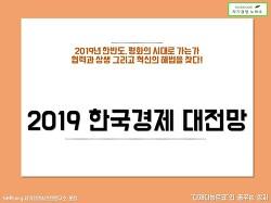 [1분 독서]이근,류덕현 외 경제추격연구소 - 2019 한국경제대전망│2019년 대한민국 경제는 ?
