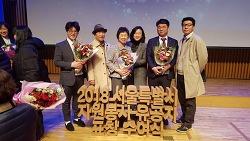 2018 서울특별시 자원봉사 유공자 표창!!