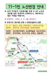 [안양,과천,서울] 보영운수 11-1번 노선변경안내 [18.06.04] 附