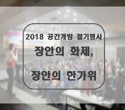 2018 공간개방 절기행사 '장안의 화제, 장안의 한가위'