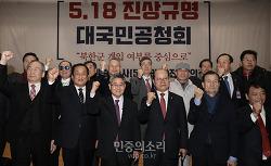 지만원, 자유한국당 : 정신 나간 듯한 5.18망언