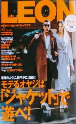 일본 남성잡지 LEON(레옹)에 이문원 제품이 소개되었습니다