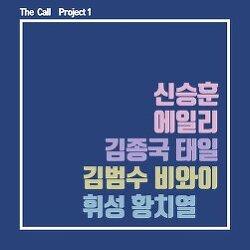 김종국 X 태일 혼잣말 듣기/자동재생/반복재생♪