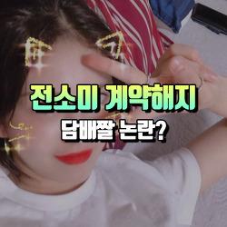 전소미 JYP 계약해지 : 담배짤 논란? 여자아이돌의 숙명