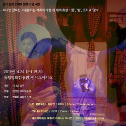 [04.24] 인디포럼 월례비행 - 이나연 감독전