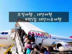 우정여행 대만자유여행 4박5일