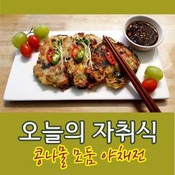 [자취남 요리 비법] 콩나물전 (모둠 야채전) 맛있게 만들기~!
