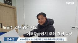 시민단체, 노용수 의원의 겸직 사퇴와 이해충돌금지 조례 개정 촉구